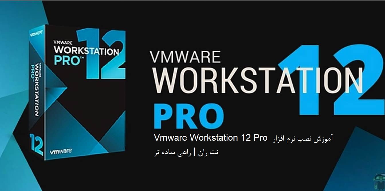 VMware Workstation Pro 12